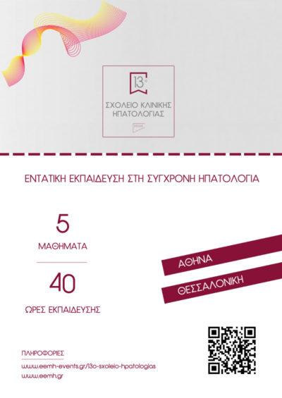 13o-sxoleio-poster