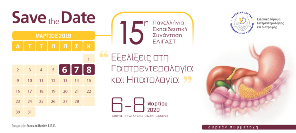 2020-03-06-15i_Ekpaideftiki_Hmerida_ELIGAST_SaveTheDate_A